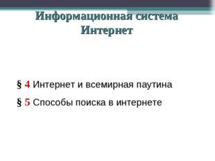 § 4 Интернет и всемирная паутина § 5 Способы поиска в интернете Информационн