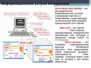 World Wide Web (WWW) – это распределенная информационная система («всемирная