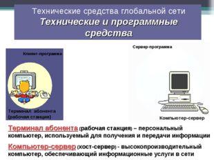 Технические средства глобальной сети Технические и программные средства Компь