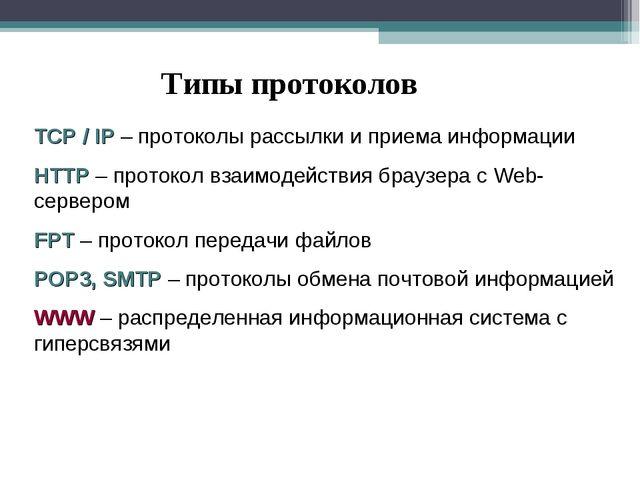 Типы протоколов TCP / IP – протоколы рассылки и приема информации HTTP – прот...