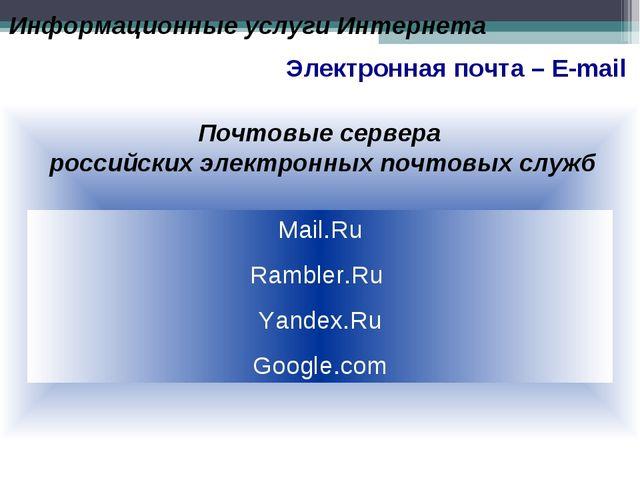 Информационные услуги Интернета Электронная почта – E-mail Mail.Ru Rambler.Ru...