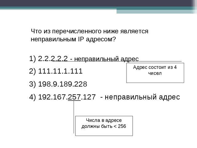 1) 2.2.2.2.2 - неправильный адрес 2) 111.11.1.111 3) 198.9.189.228 4) 192.167...