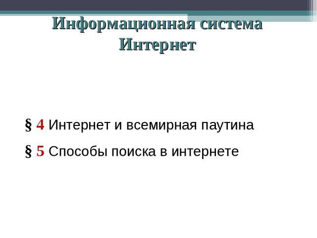§ 4 Интернет и всемирная паутина § 5 Способы поиска в интернете Информационн...