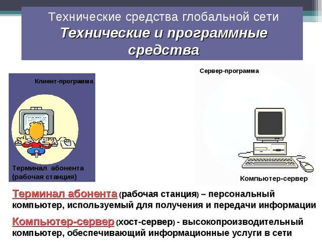 Технические средства глобальной сети Технические и программные средства Компь...