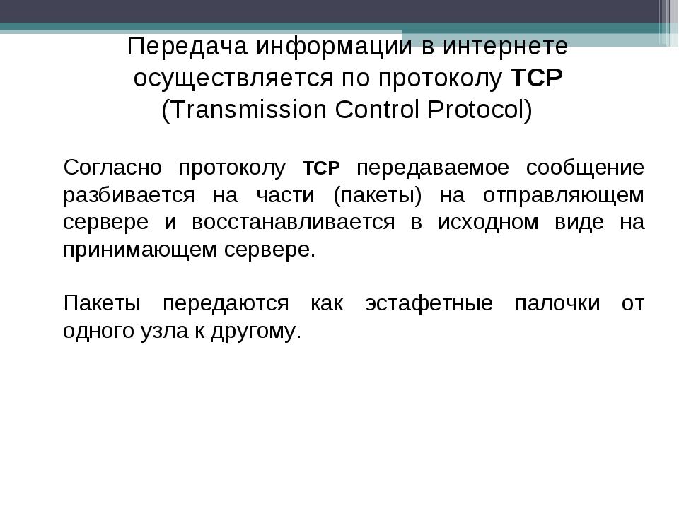 Согласно протоколу TCP передаваемое сообщение разбивается на части (пакеты) н...