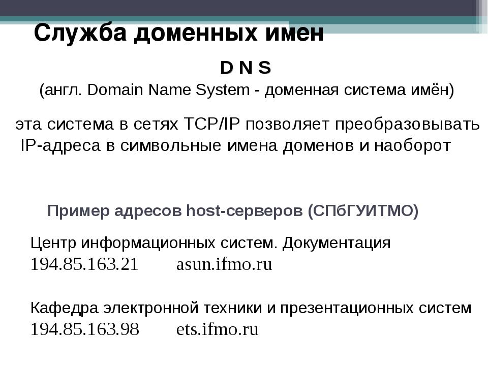 Служба доменных имен D N S (англ. Domain Name System - доменная система имён)...