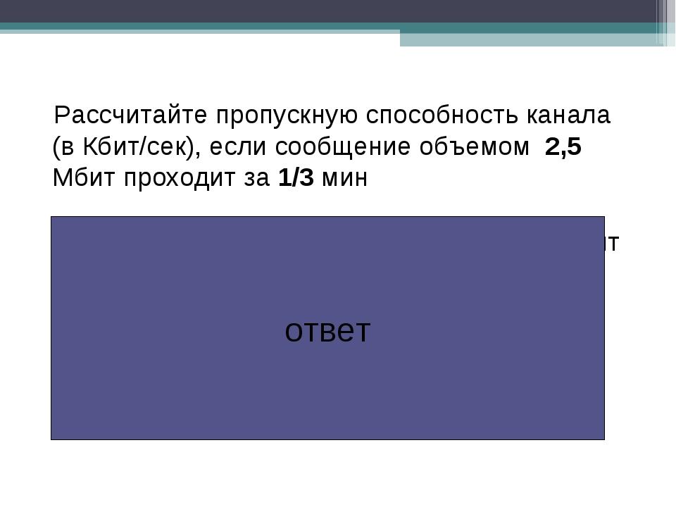 Рассчитайте пропускную способность канала (в Кбит/сек), если сообщение объемо...
