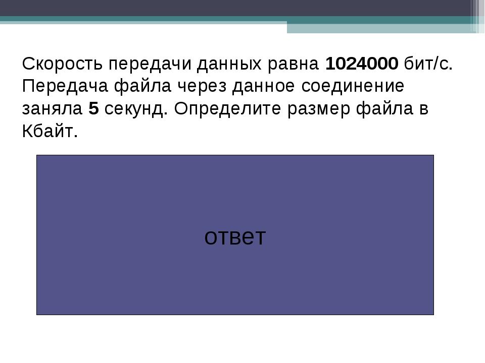 1024000 бит/c : 1024 = 1000 Кбит 1000 Кбит : 8 = 125 Кбайт/сек 125 Кбайт/сек...