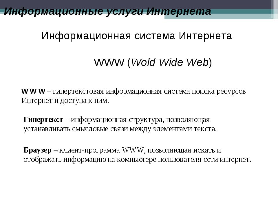 Информационные услуги Интернета Информационная система Интернета W W W – гипе...