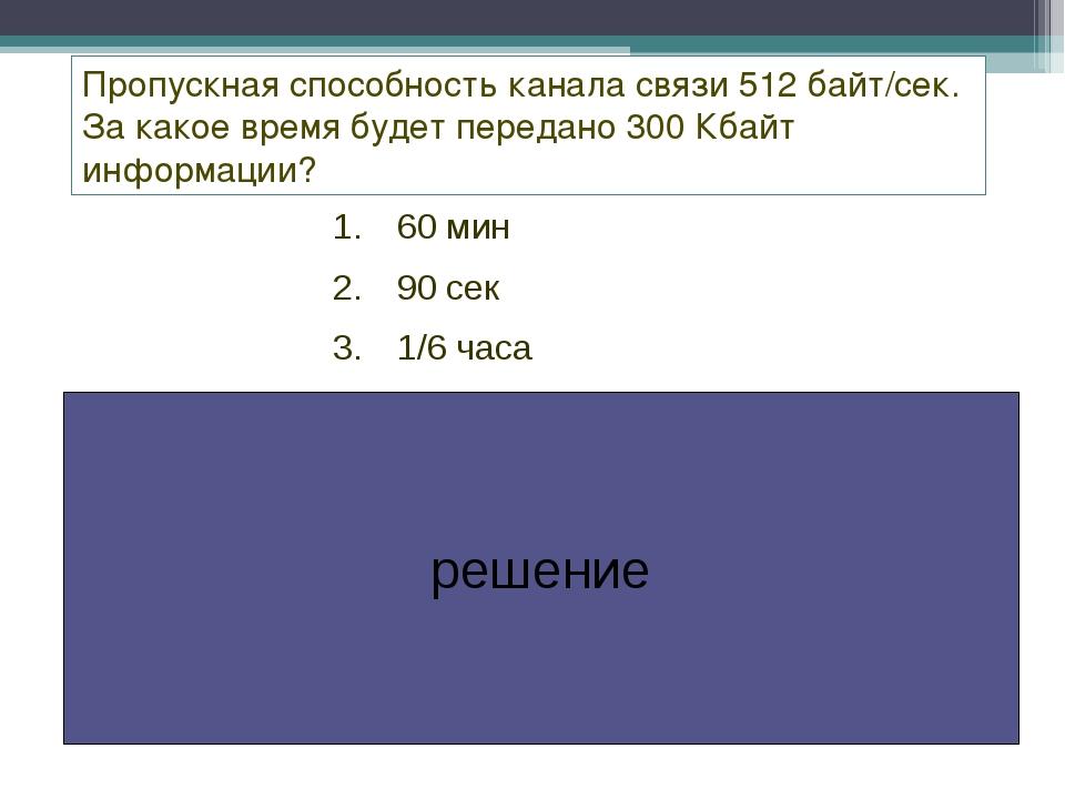 60 мин 90 сек 1/6 часа Пропускная способность канала связи 512 байт/сек. За к...
