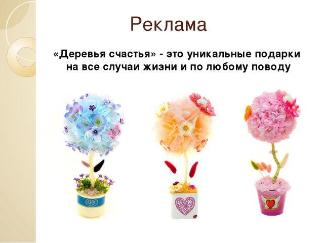 Реклама «Деревья счастья» - это уникальные подарки на все случаи жизни и по...