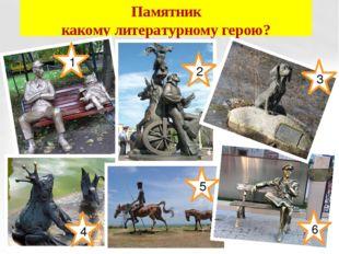 Памятник какому литературному герою? 1 2 3 4 5 6 © Корпорация Майкрософт (Mic