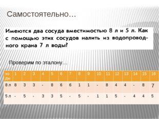Самостоятельно… Проверим по эталону… ходы 1 2 3 4 5 6 7 8 9 10 11 12 13 14 15