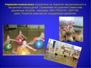Утренняя гимнастика направлена на поднятие эмоционального и мышечного тонуса