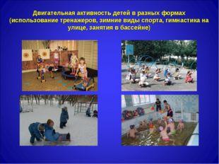 Двигательная активность детей в разных формах (использование тренажеров, зимн