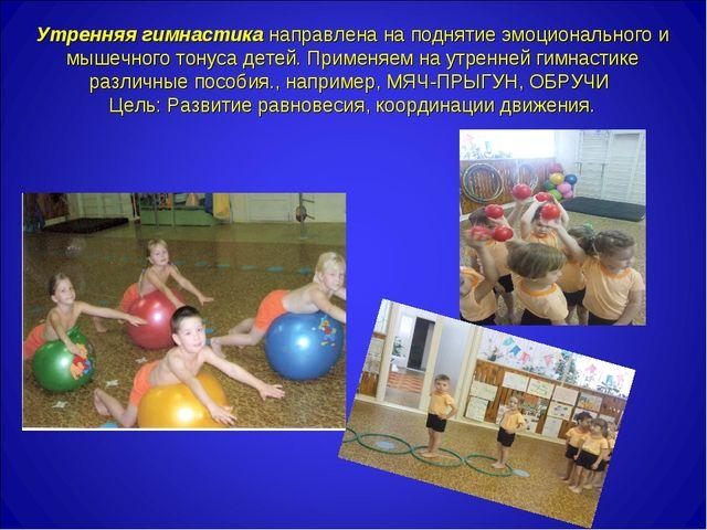 Утренняя гимнастика направлена на поднятие эмоционального и мышечного тонуса...
