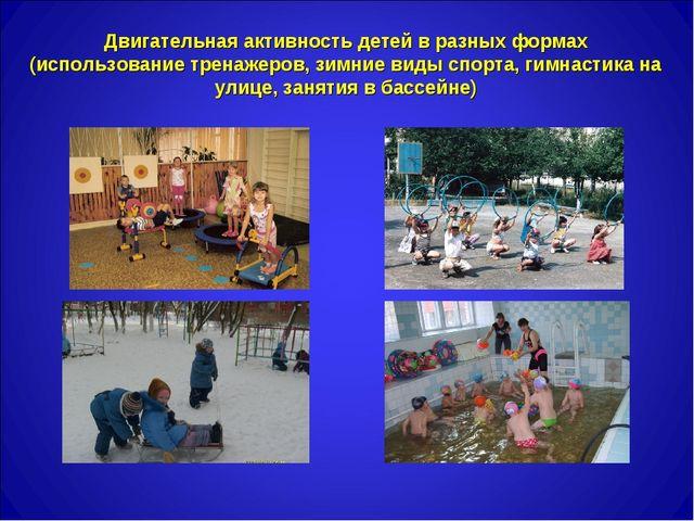 Двигательная активность детей в разных формах (использование тренажеров, зимн...