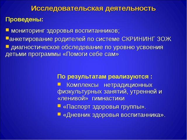 Исследовательская деятельность Проведены: мониторинг здоровья воспитанников;...