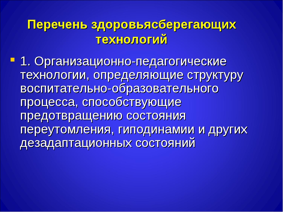 Перечень здоровьясберегающих технологий 1. Организационно-педагогические техн...