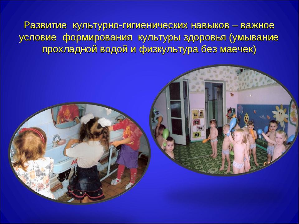 Развитие культурно-гигиенических навыков – важное условие формирования культу...