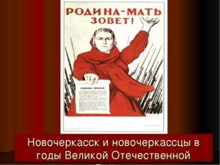 Новочеркасск и новочеркассцы в годы Великой Отечественной Войны.