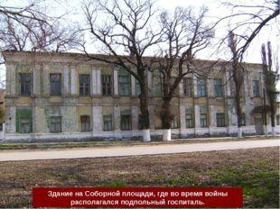 Здание на Соборной площади, где во время войны располагался подпольный госпит