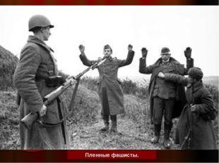 Пленные фашисты.