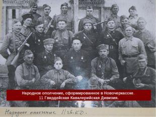 Народное ополчение, сформированное в Новочеркасске. 11 Гвардейская Кавалерийс