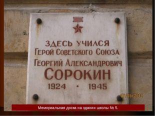 Мемориальная доска на здании школы № 5.