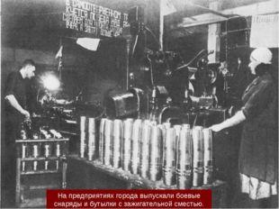 На предприятиях города выпускали боевые снаряды и бутылки с зажигательной сме