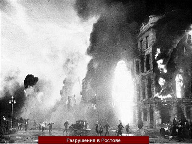 Разрушения в Ростове