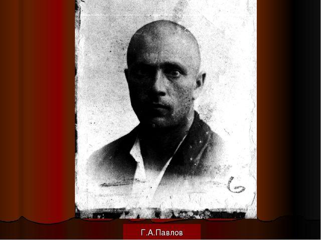 Г.А.Павлов