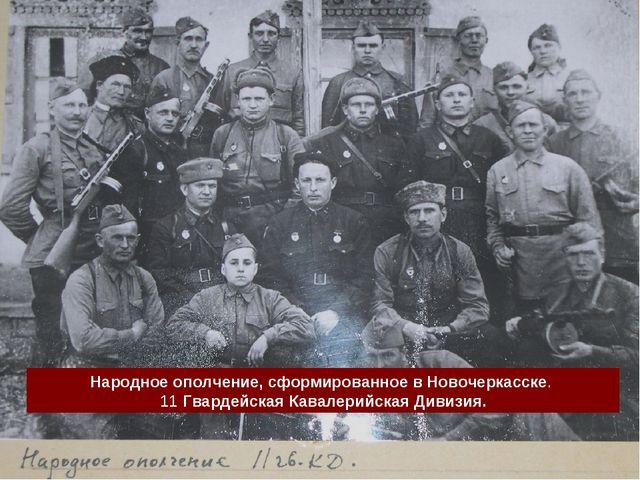Народное ополчение, сформированное в Новочеркасске. 11 Гвардейская Кавалерийс...