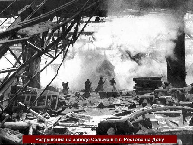Разрушения на заводе Сельмаш в г. Ростове-на-Дону