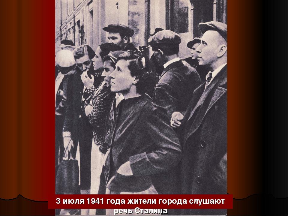 3 июля 1941 года жители города слушают речь Сталина