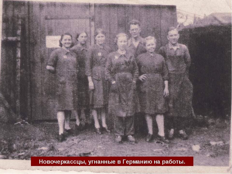 Новочеркассцы, угнанные в Германию на работы.