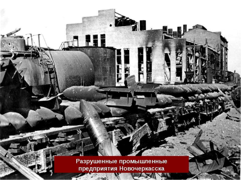 Разрушенные промышленные предприятия Новочеркасска