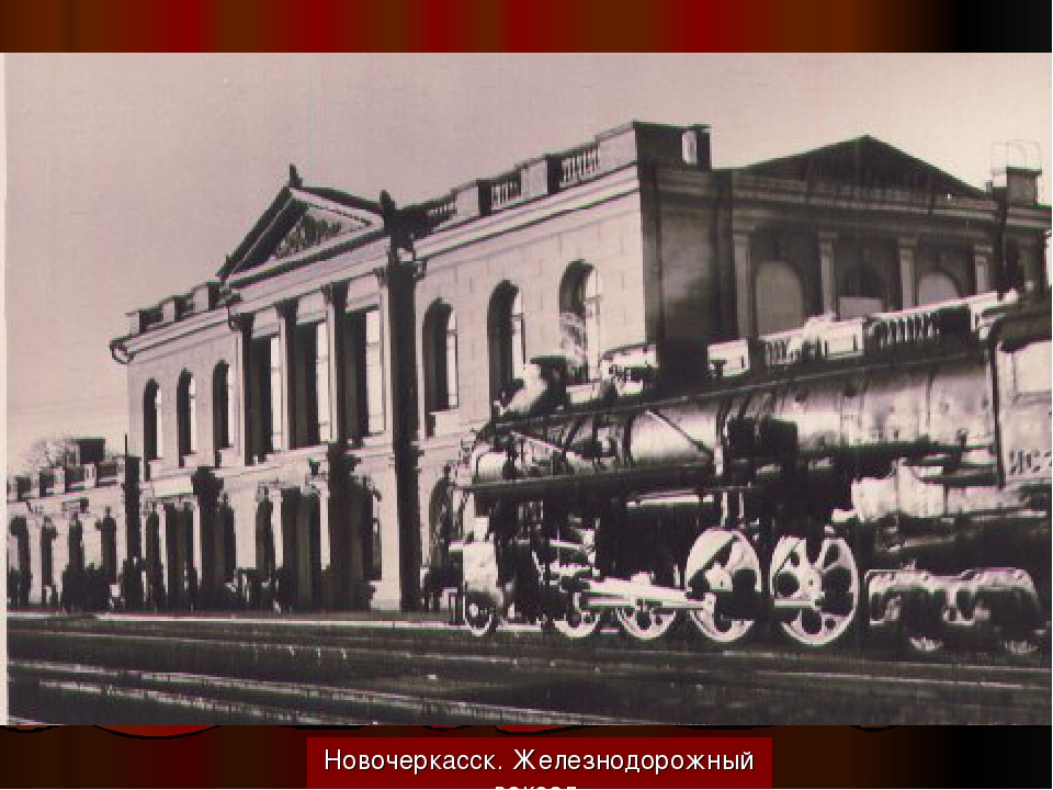 Новочеркасск. Железнодорожный вокзал.
