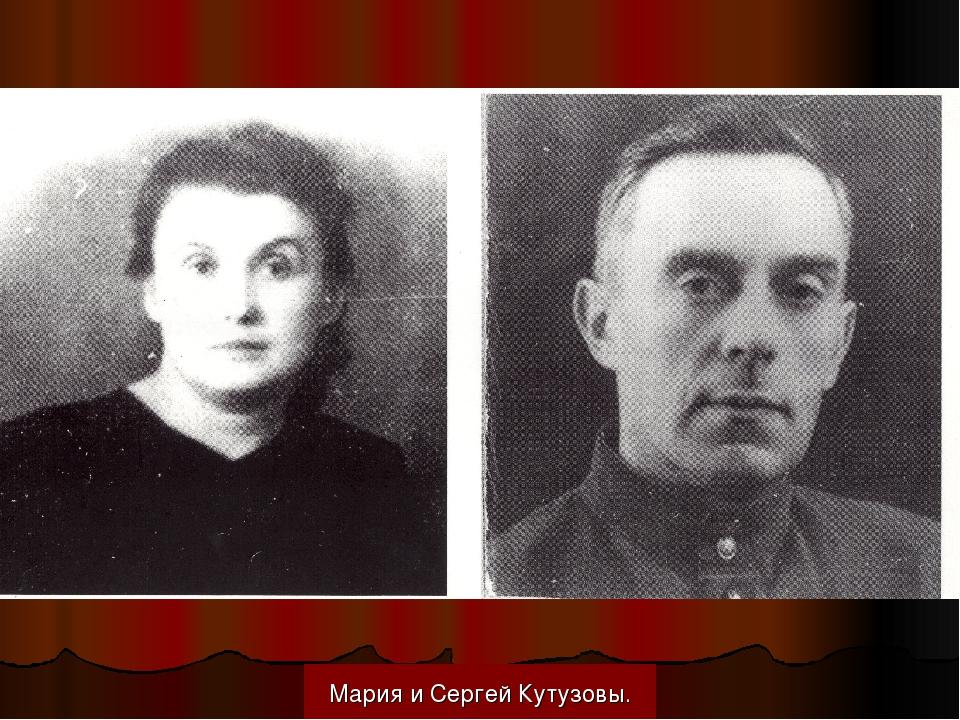 Мария и Сергей Кутузовы.