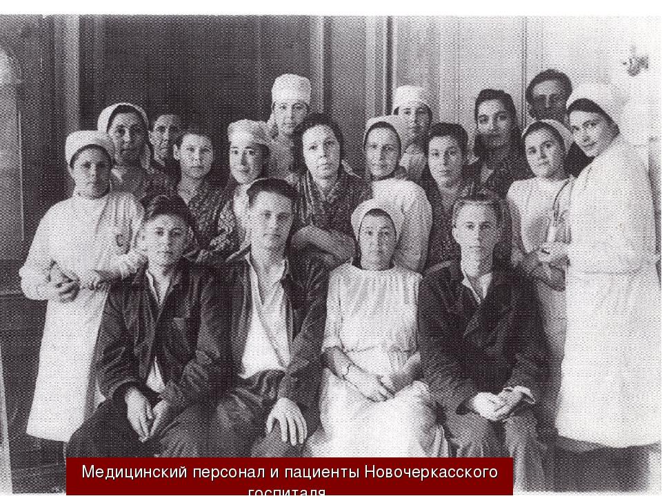 Медицинский персонал и пациенты Новочеркасского госпиталя.