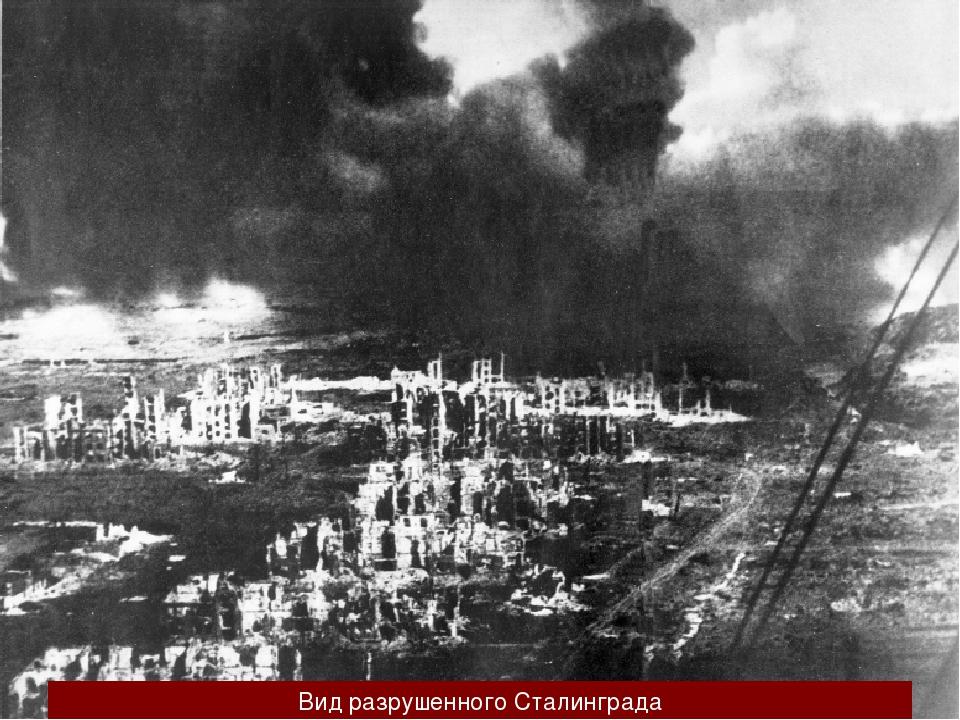 Вид разрушенного Сталинграда