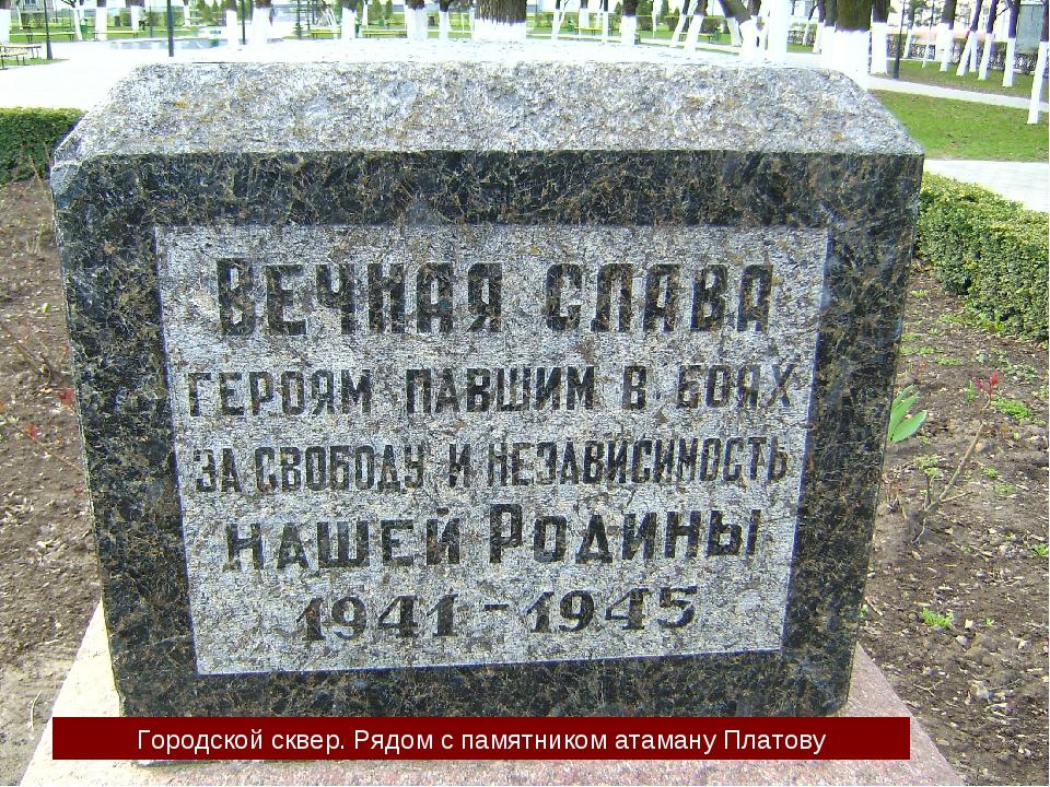 Городской сквер. Рядом с памятником атаману Платову