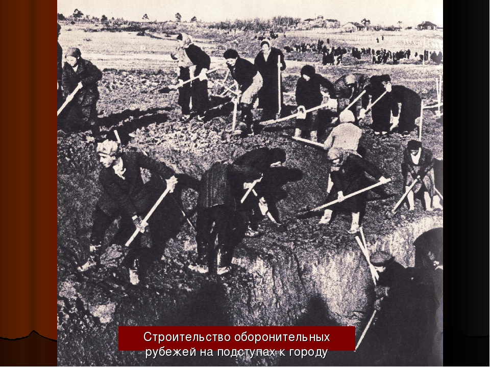 Строительство оборонительных рубежей на подступах к городу