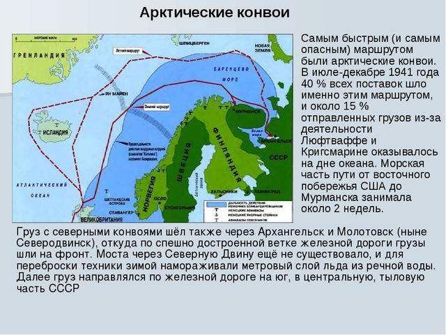 Самым быстрым (и самым опасным) маршрутом были арктические конвои. В июле-дек...