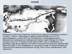 Воздушная трасса для перегона самолетов по маршруту Фербенкс (Аляска) – Уэльк