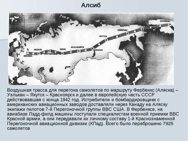 Воздушная трасса для перегона самолетов по маршруту Фербенкс (Аляска) – Уэльк...
