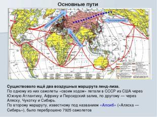 Основные пути Тихоокеанский Арктические конвои Трансиранский Существовало ещё