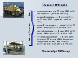 «пре-ленд-лиз» — с 22 июня 1941 по 30 сентября 1941 (оплачен золотом) первый