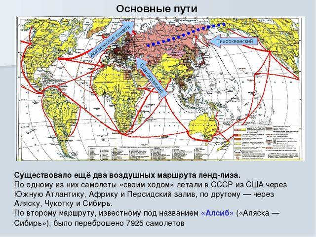 Основные пути Тихоокеанский Арктические конвои Трансиранский Существовало ещё...
