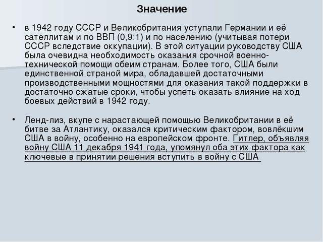 Значение в 1942 году СССР и Великобритания уступали Германии и её сателлитам...